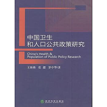 [尋書網] 9787514168761 中國衛生和人口公共政策研究(簡體書sim1a)