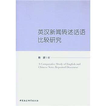 [尋書網] 9787516178102 英漢新聞轉述話語比較研究 /賴彥  著(簡體書sim1a)