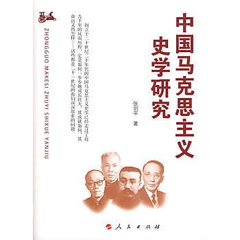 [尋書網] 9787010079776 中國馬克思主義史學研究—河北大學歷史學叢書(簡體書sim1a)