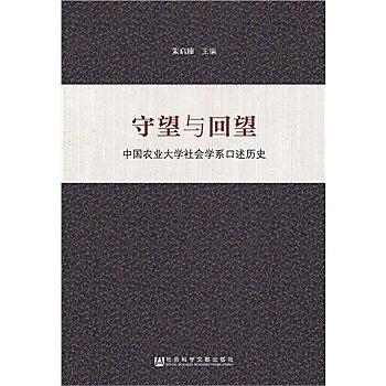 [尋書網] 9787509780572 守望與回望 /朱啟臻(簡體書sim1a)