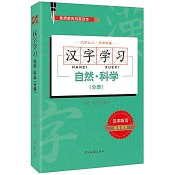 [尋書網] 9787538745412 漢字學習•自然•科學(分冊)(簡體書sim1a)