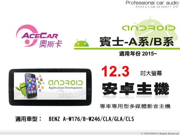 音仕達汽車音響 ACECAR 奧斯卡【BENZ A系列/B系列】2015年~ 12.3吋 安卓多媒體主機 賓士