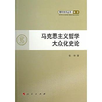 [尋書網] 9787010123462 馬克思主義哲學大眾化史論—青年學術叢書  哲(簡體書sim1a)