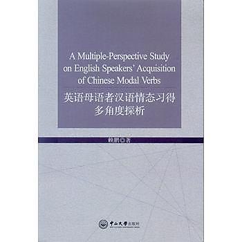 [尋書網] 9787306056351 英語母語者漢語情態習得多角度探析 /賴鵬(簡體書sim1a)