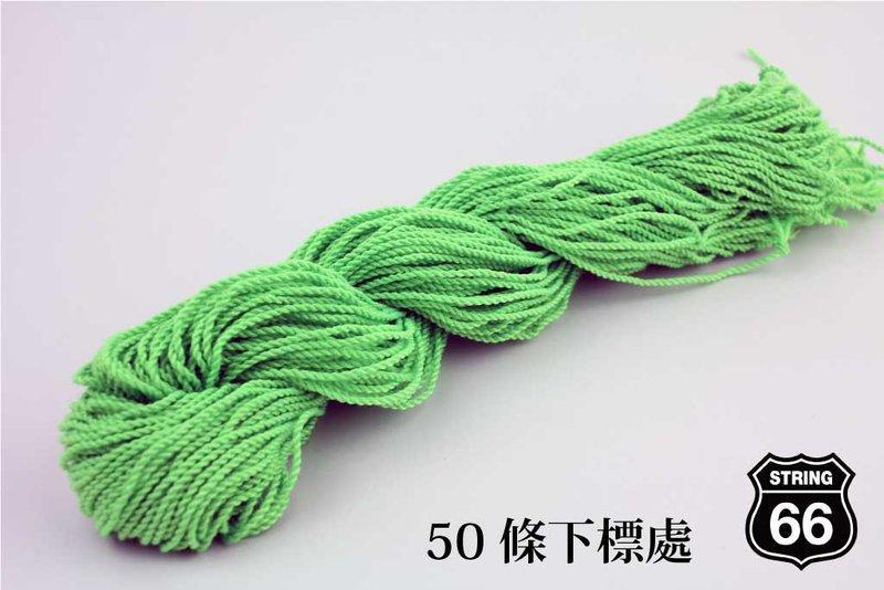 國產溜溜球專用尼龍線50條-亮綠色 ViViString 66線 競技 初學 溜溜球 奇妙 yo-yo