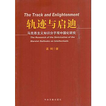 [尋書網] 9787507339222 軌跡與啟迪:馬克思主義知識分子觀中國化研究(簡體書sim1a)