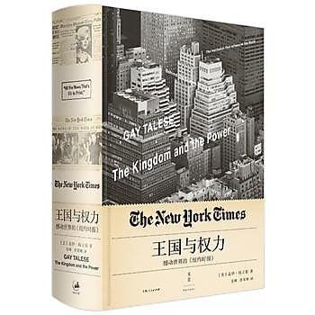 [尋書網] 9787208137882 王國與權力;撼動世界的《紐約時報》(簡體書sim1a)