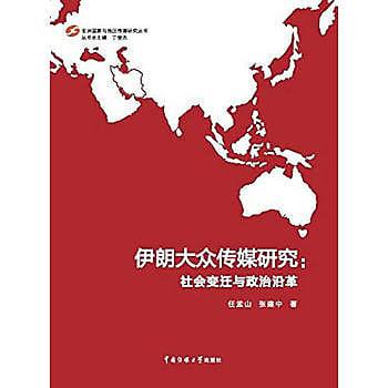 [尋書網] 9787565716867 伊朗大眾傳媒研究;社會變遷與政治沿革(簡體書sim1a)