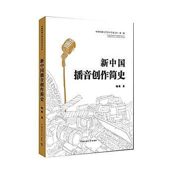 [尋書網] 9787565716898 新中國播音創作簡史 /喻梅 著(簡體書sim1a)