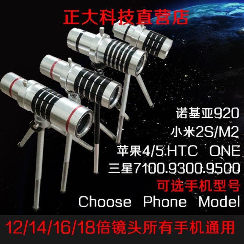 通用型18倍光學變焦 手機望遠鏡頭 iPhone Samsung Sony HTC8 自拍神器