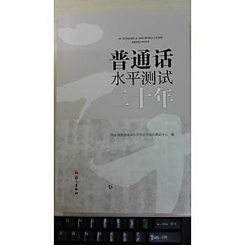 [尋書網] 9787518702183 普通話水平測試二十年 /萍庵  趙珺莉(簡體書sim1a)