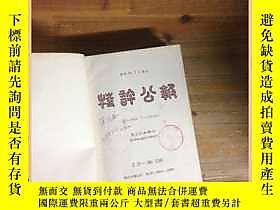 古文物特許公報(日文)第2產業部門罕見第2區分 25641-27600 昭和49露天16354 特許公報(日文)第2產業