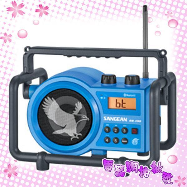 公司貨/附發票◎電器網拍批發◎SANGEAN 二波段 藍芽數位式職場收音機 BB-100 / BB100