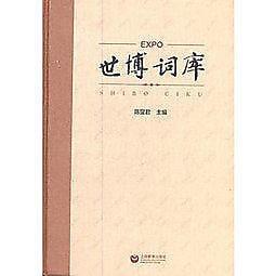 簡體書O城堡【世博詞庫】 9787544438537 上海教育出版社 作者:陳燮君 主編