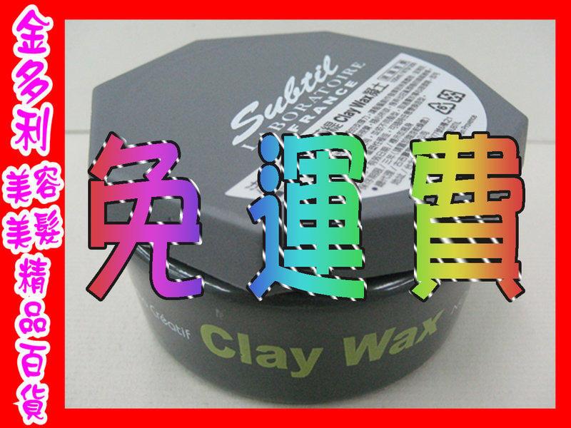 法國 Subtil 莎緹 Clay Wax 凝土 超持久 無光澤 公司貨《免運費》100ml【金多利美妝】
