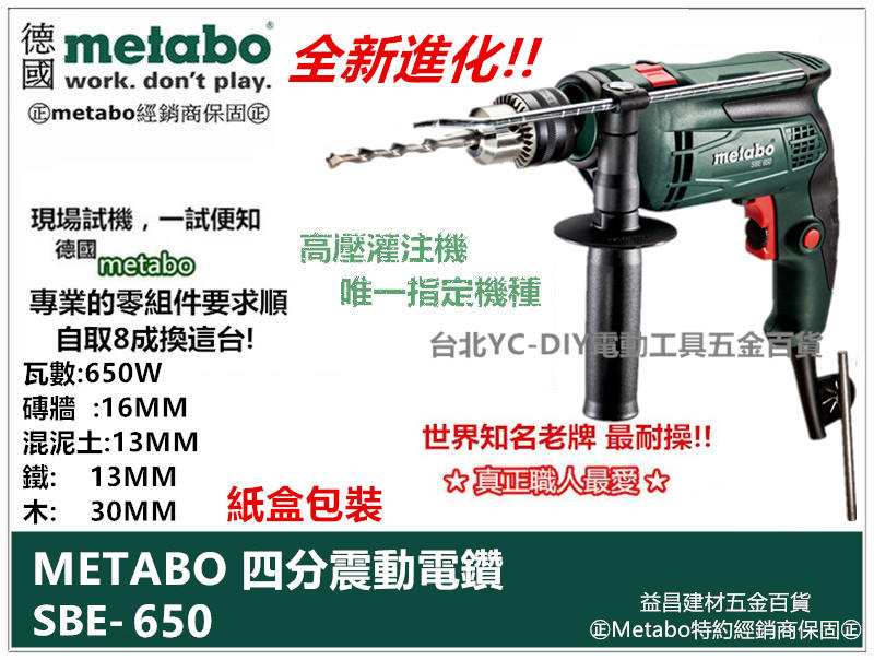 缺貨台北益昌 師傅最愛德國 美達寶 METABO SBE-650 4分震動電鑽 可調速 非bosch 16re 13re