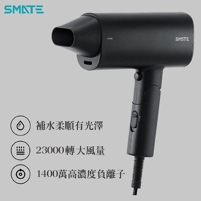 來來相機 小米有品 SMATE 須眉 負離子護髮吹風機