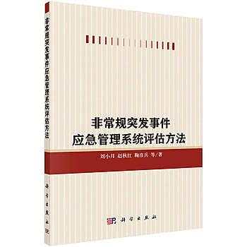 [尋書網] 9787030490483 非常規突發事件應急管理系統評估方法(簡體書sim1a)
