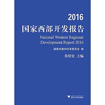 [尋書網] 9787308158923 2016國家西部開發報告 /徐紹史(簡體書sim1a)