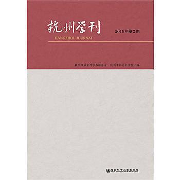 [尋書網] 9787509793909 杭州學刊(2016年第2期)(簡體書sim1a)