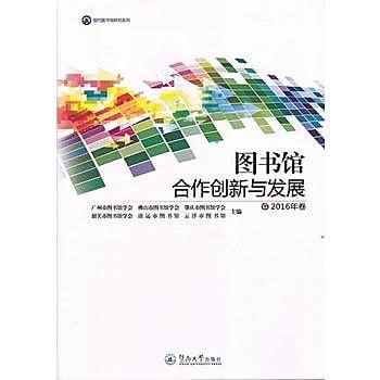 [尋書網] 9787566819741 圖書館合作創新與發展(2016年卷)(現代圖(簡體書sim1a)