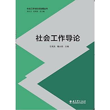[尋書網] 9787519105341 社會工作與社會治理叢書;社會工作導論(簡體書sim1a)