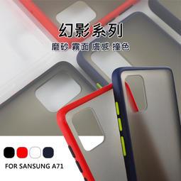 【嚴選外框】 三星 A71 4G 幻影 磨砂 霧面 膚感 半透明 簡約 撞色 軟邊 手機殼 防摔殼