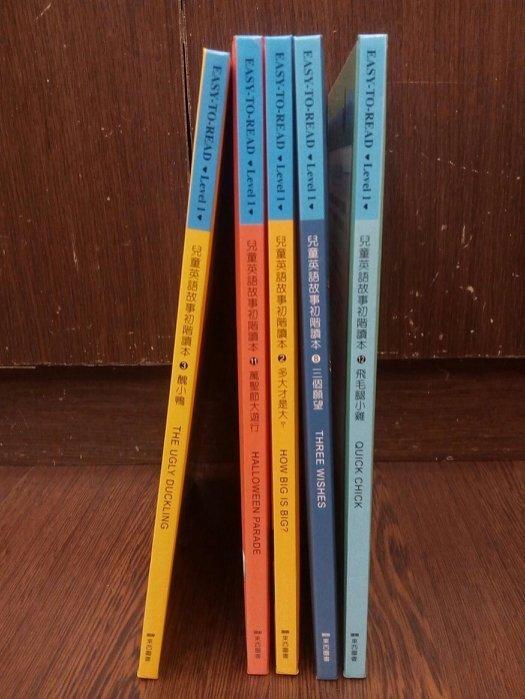 東西圖書~英語初階讀本EASY-TO-READ/Lever 1~醜小鴨,三個願望,萬聖節大遊行,多大才是大,飛毛腿小雞