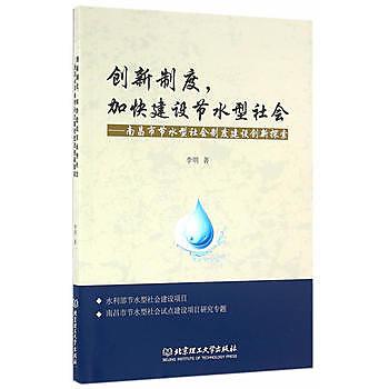 [尋書網] 9787568217521 創新制度,加快建設節水型社會—南昌市節水型社(簡體書sim1a)