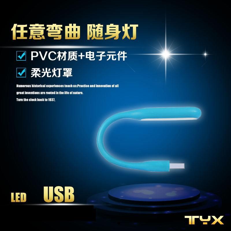 LE D随身燈護眼筆記本燈 USB灯鍵盤隨身夜燈小檯燈柔光