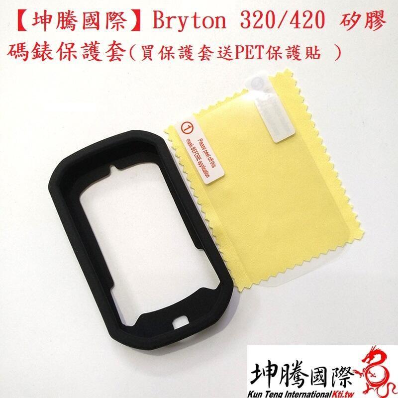【坤騰國際】Bryton 320/420 矽膠碼錶保護套(買保護套送PET保護貼) (黑色)