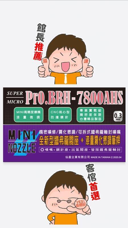 仙盈 精品 噴筆 上市 BRH-7800AHS 0.3mm 全能化筆身 三軸鉄弗龍軸封 台灣精品精密度製造 MlNl噴咀