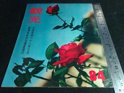 *掛著賣書舖*《觀光 民國63年3月號 第84期》 觀光月刊社 臺灣省政府交通處發行 五成新