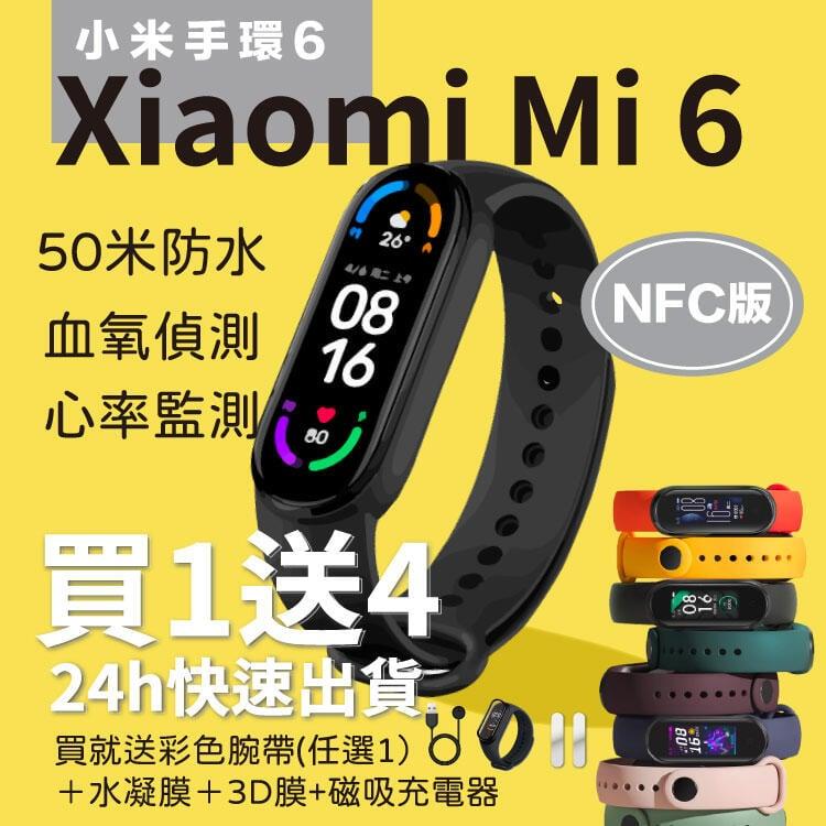 小米手環6 NFC版  套裝組 檢測血氧【送彩色腕帶+水凝膜保護貼+磁吸充電器+3D】智能手環 血氧偵測  保固一年