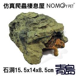 Y。。。青島水族。。。NS-02中國NOMO諾摩-仿真爬蟲棲息屋 躲避洞穴 兩棲烏龜==石洞15.5*14*8.5cm