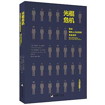 [尋書網] 9787511730589 光棍危機;亞洲男性人口過剩的安全啟示(簡體書sim1a)