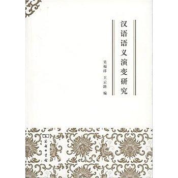 [尋書網] 9787100107952 漢語語義演變研究 /吳福祥,王雲路(簡體書sim1a)