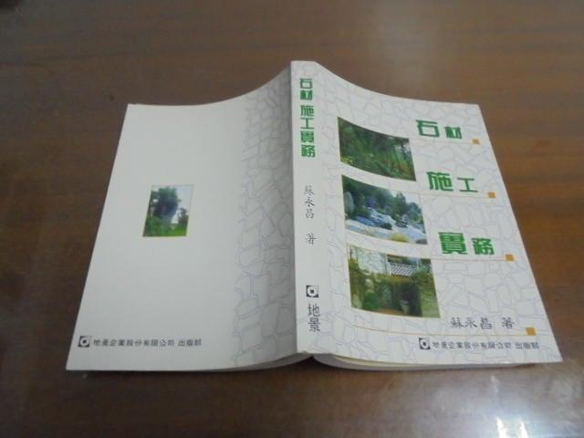 文昌ㄅ3//  石材施工實務(蘇永昌)78年版)