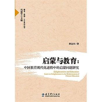 [尋書網] 9787504196637 教育 思想 人文系列叢書:啟蒙與教育:中國教(簡體書sim1a)