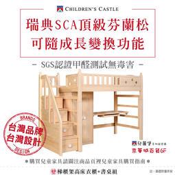 台北市幕華區黃先生付款專頁 訂購項目以訂單為主【梯櫃架高床衣櫃+書桌組】 *兒麗堡*