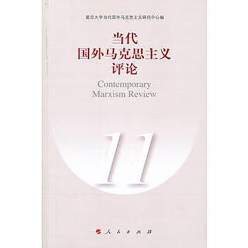 [尋書網] 9787010131573 當代國外馬克思主義評論(11)(簡體書sim1a)