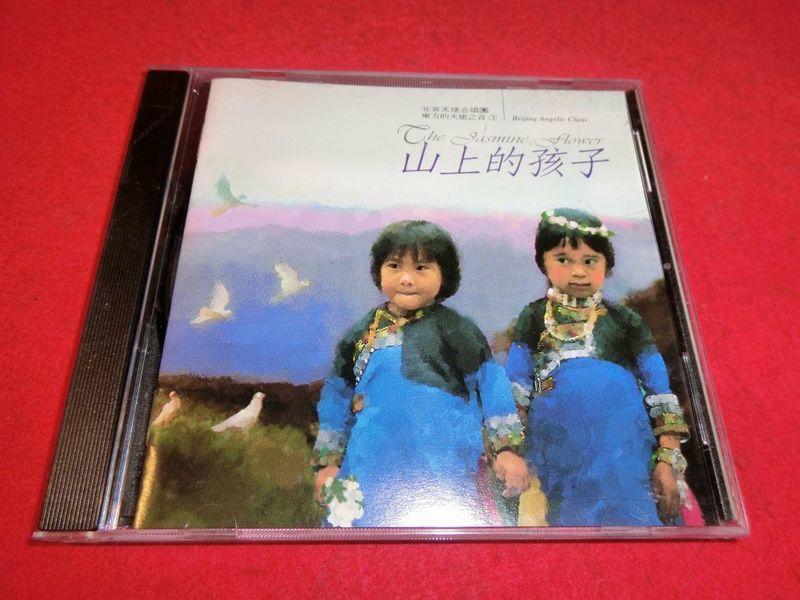 《正向場》山上的孩子 CD 東方天使之音3 北京天使合唱團 風潮唱片