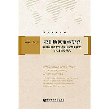[尋書網] 9787509792384 亞非地區留學研究 /楊曉京(簡體書sim1a)
