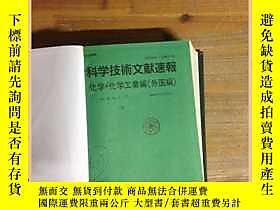 古文物科學技術文獻速報(日文)罕見(外國編)1999 27-28 第42卷露天16354 科學技術文獻速報(日文)罕見(