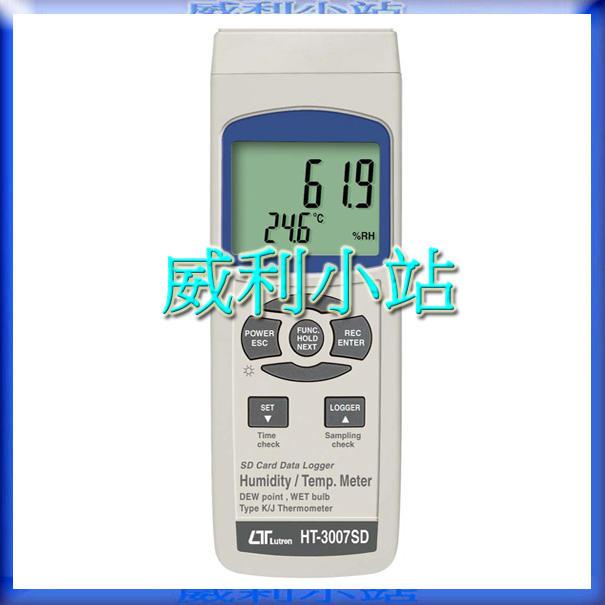 【威利小站】【來電另優惠】全新 Lutron HT-3007SD 記憶式溫濕度計 溫度計~