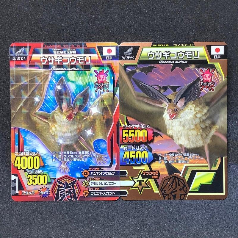 隨賣舖*百獸大戰 4張 日文正版 3彈/1彈/5彈/10彈 兔耳蝙蝠(普卡/銅卡)