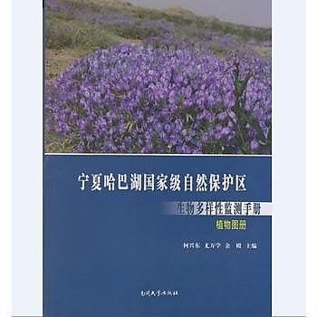 [尋書網] 9787310050840 寧夏哈巴湖國家級自然保護區生物多樣性監測手冊(簡體書sim1a)