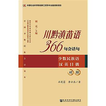 [尋書網] 9787509754078 川黔滇苗語366句會話句(簡體書sim1a)