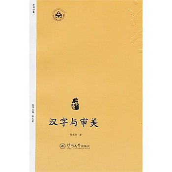 [尋書網] 9787566813626 漢字與審美(漢字中國) /楊愛姣 著(簡體書sim1a)