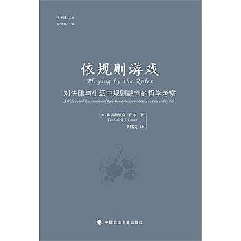 [尋書網] 9787562059936 依規則遊戲——對法律與生活中規則裁判的哲學考(簡體書sim1a)